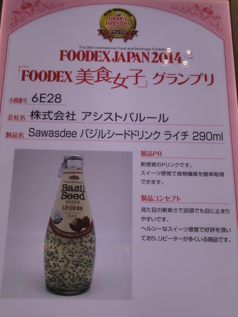 美食女子グランプリ製品2